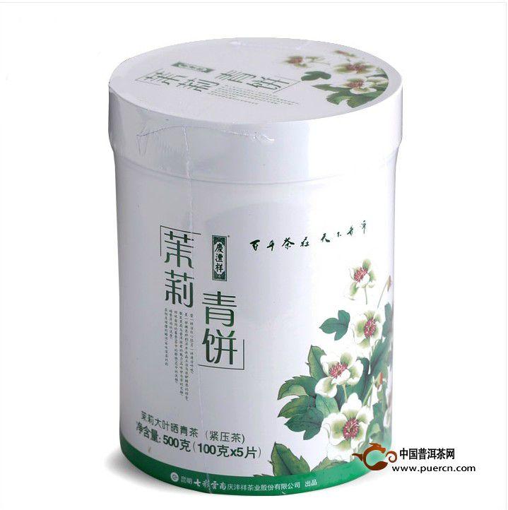 2013年七彩云南茉莉青饼(生茶)100克