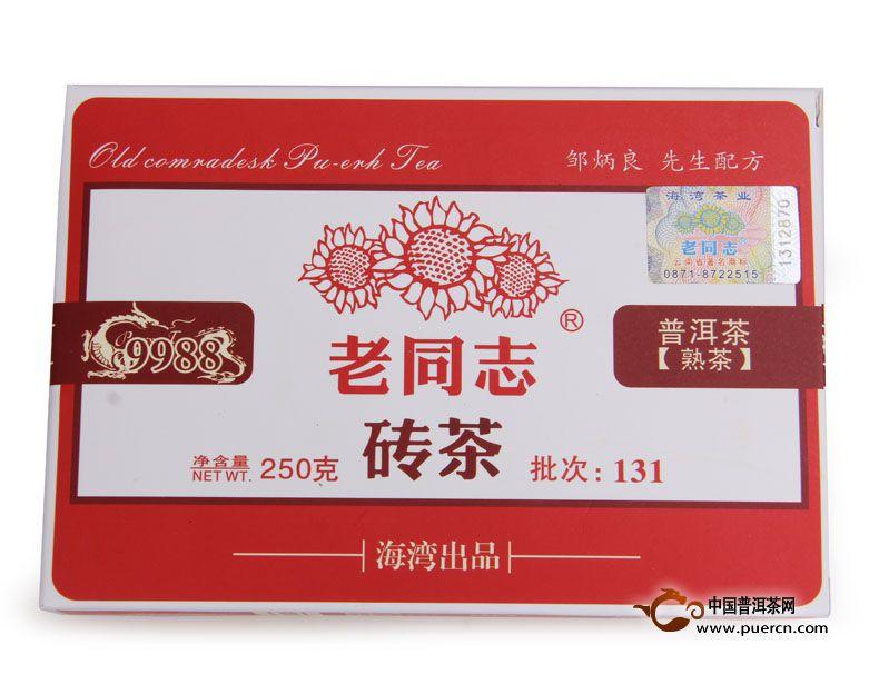 2013年老同志9988熟砖(熟茶)250克