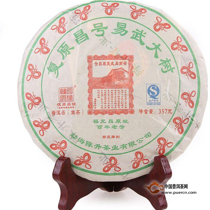 2013年陈升号复原昌易武大树(生茶)357克