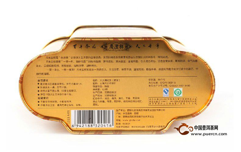 2013年七彩云南月光金枝(红茶)150克