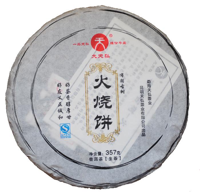 2013年天弘火烧饼(生茶)400克