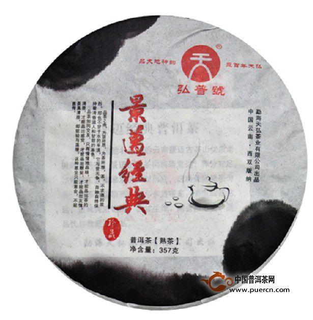 2011年天弘景迈经典(熟茶)357克