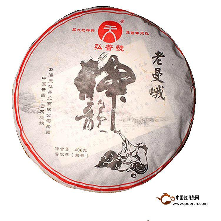 2009年天弘老曼娥神韵(熟茶)400克