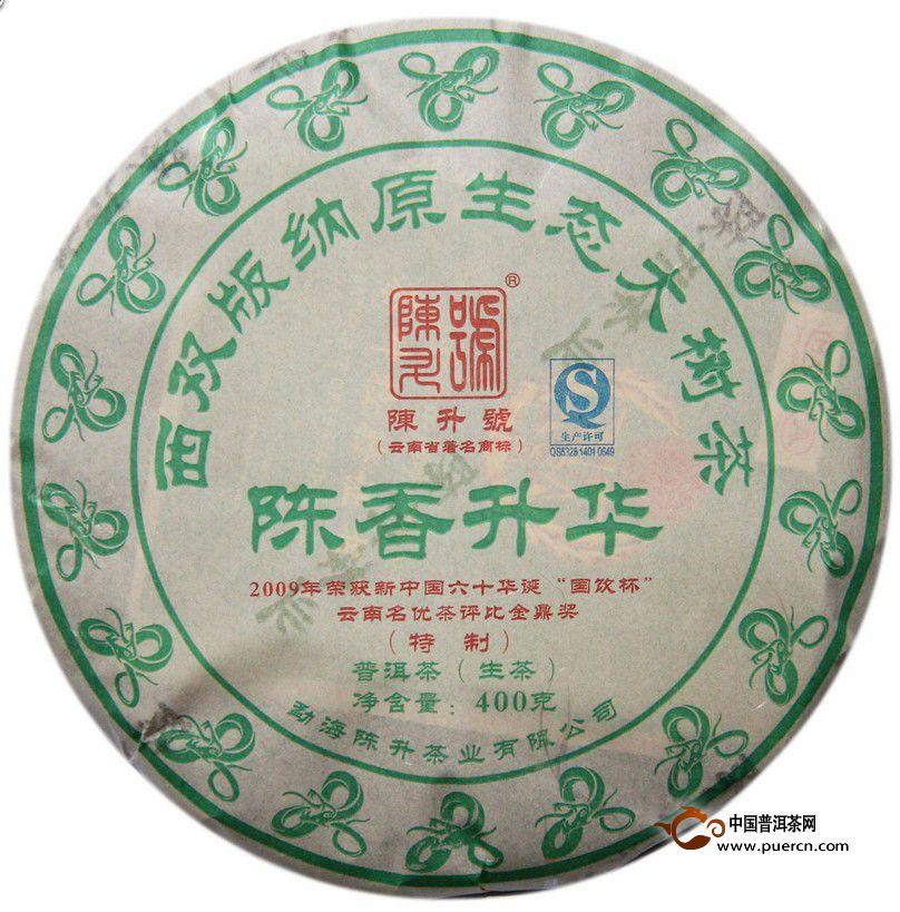 2013年陈升号陈香升华(特制) 生茶 400克