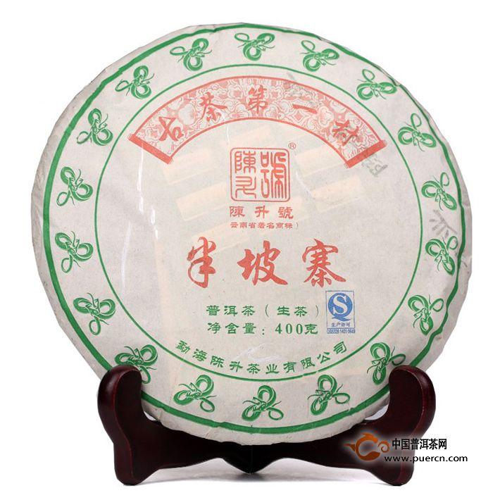 2013年陈升号半坡寨(生茶)357克