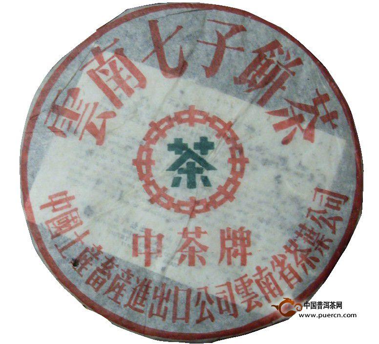 90年代天弘下关铁饼(生茶)357克