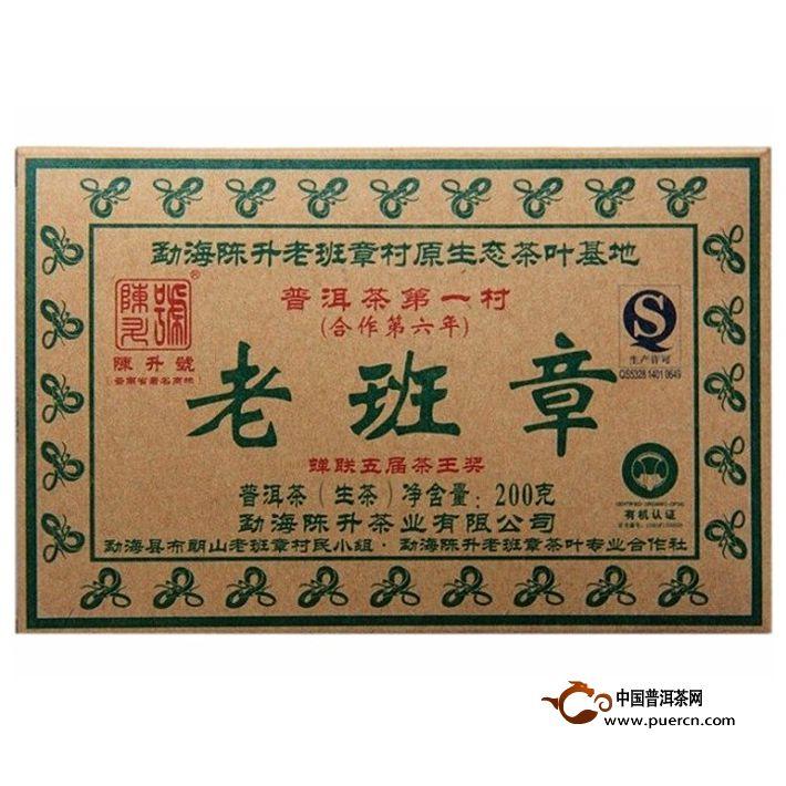 2013年陈升号老班章(生茶)200克