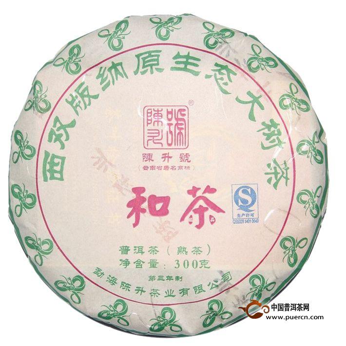 2013年陈升号和茶(生茶)300克