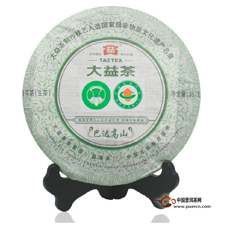 2011年大益巴达高山(生茶)101批357克