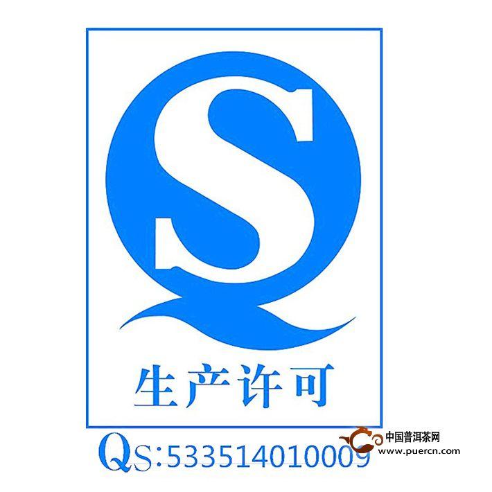 2013年凤牌滇红铂金58 200克