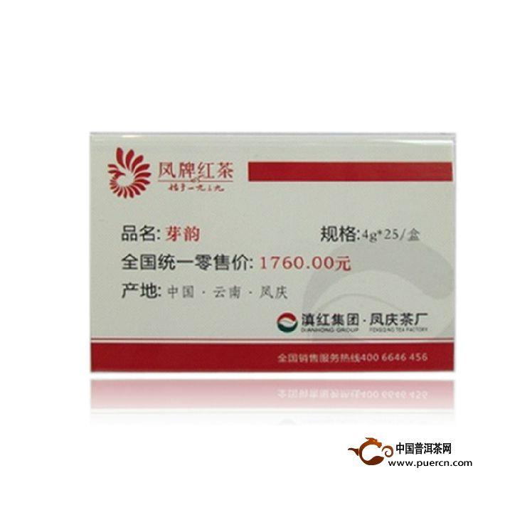 2013年凤牌滇红芽韵 100克