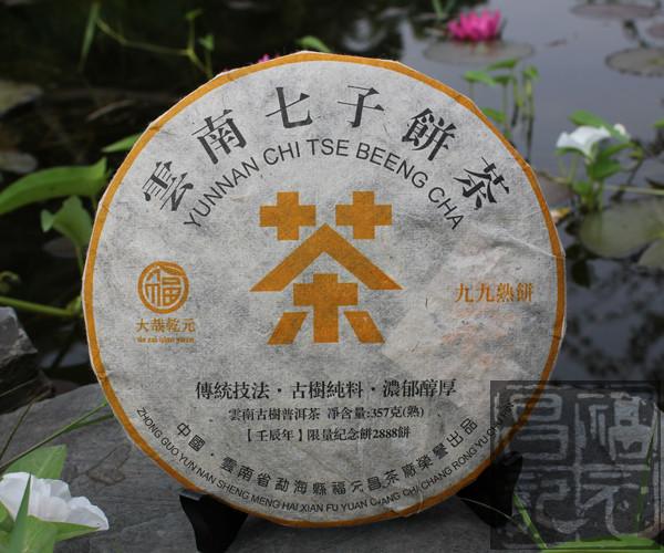2012年福元昌经典九九熟饼(熟茶)357克