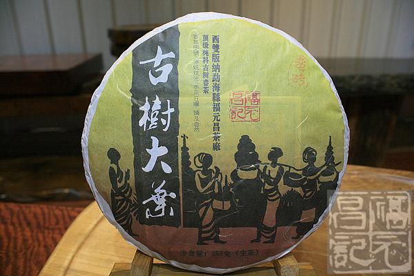 2012年福元昌黄片蛮砖(生茶)357克