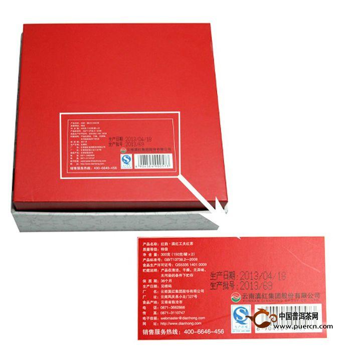 2013年凤牌滇红红韵 300克