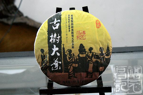 2012年福元昌黄片莽枝(生茶)357克