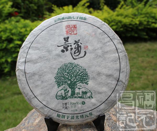 2012年福元昌元系列景迈古树茶(生茶)357克