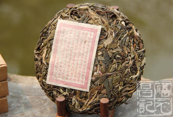 2013年福元昌布朗小饼(生茶)100克