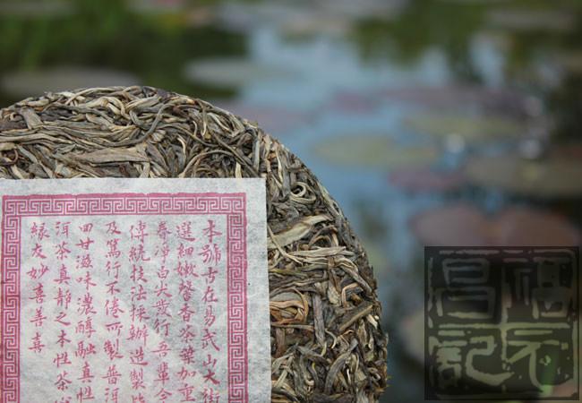 2013年福元昌老曼娥单株(生茶)357克