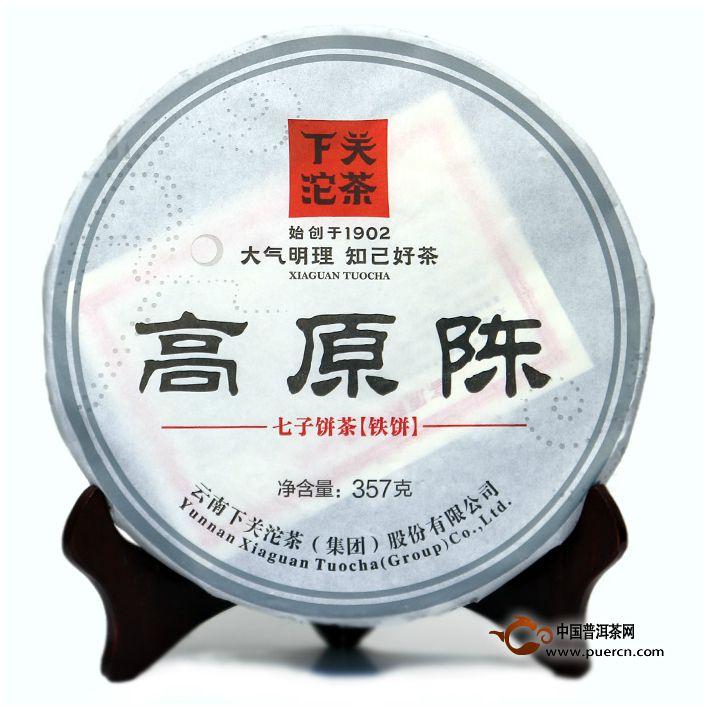 2013年下关高原陈铁饼(生茶)357克