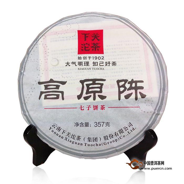 2013年下关高原陈泡饼(生茶)357克