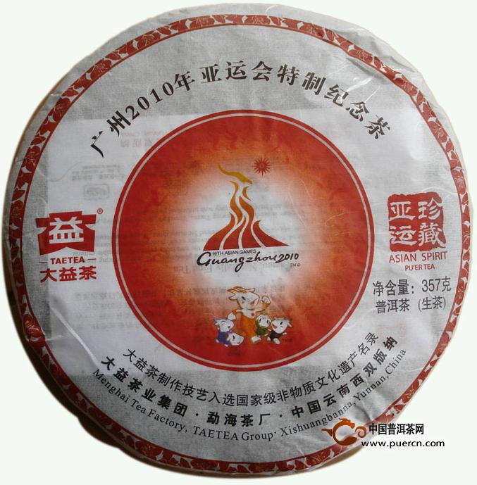 2010年大益珍藏亚运青饼