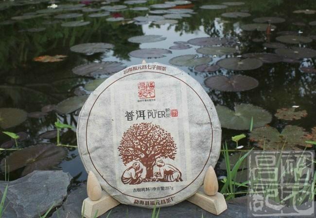 2013年福元昌经典熟茶357克