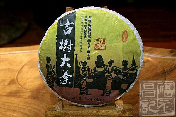 2013年福元昌景迈熟沱(熟茶)100克