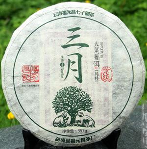 2013年福元昌三月景迈(生茶)357克