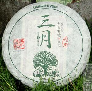 2013年福元昌三月蛮砖(生茶)357克