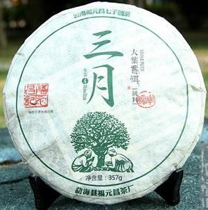 2013年福元昌三月南糯(生茶)357克