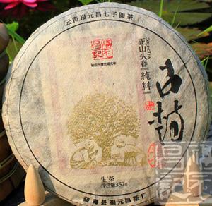 2013年福元昌古树单株系列革登古树(生茶)357克