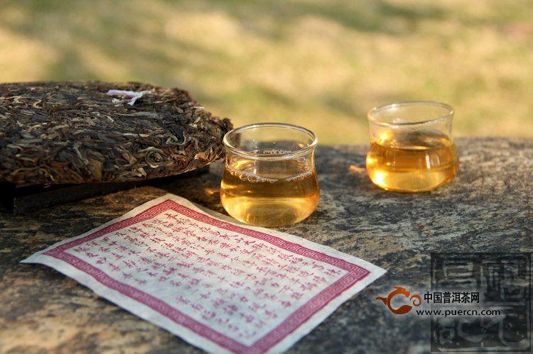 2012年福元昌开业纪念饼(生茶)357克