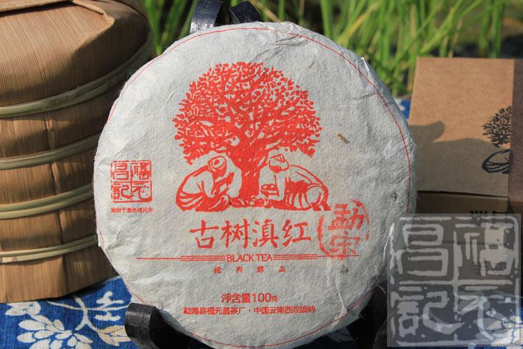 2013年福元昌勐宋滇红100克
