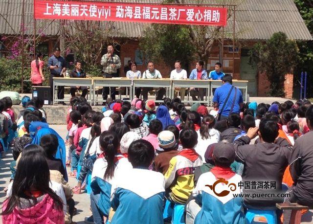 """勐海县福元昌茶厂组织到勐海西定乡曼瓦小学""""爱心捐助"""""""