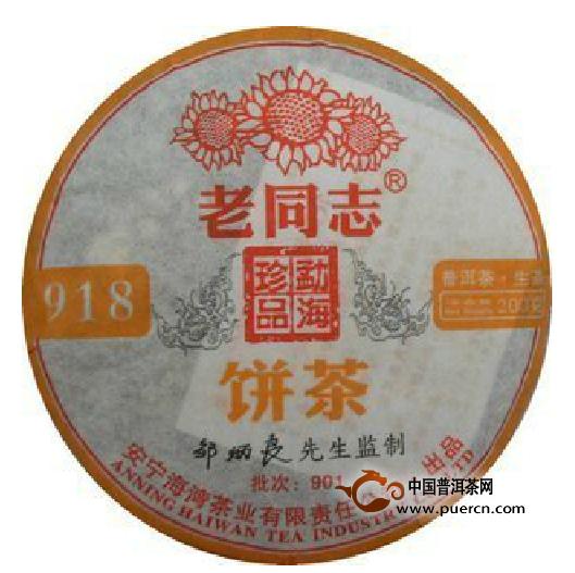 2012年老同志勐海珍品918