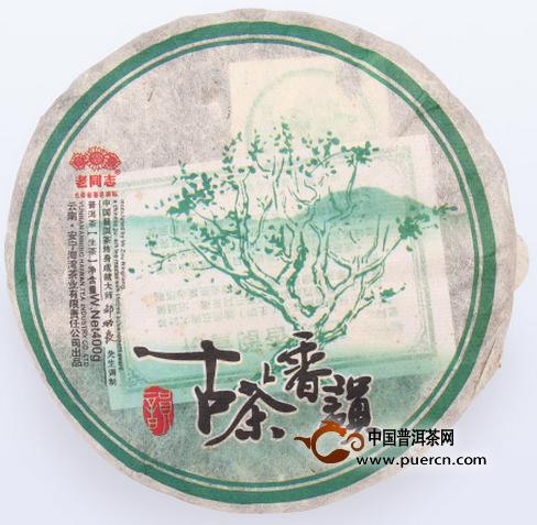 2010年老同志古茶香韵大树茶