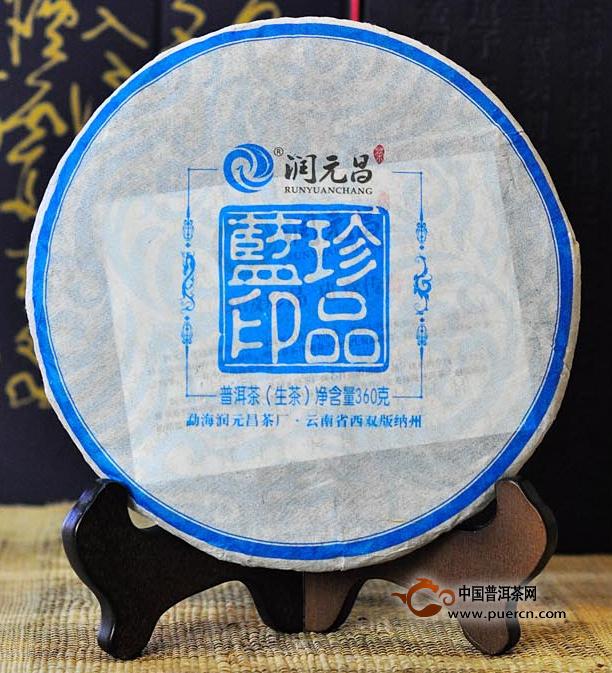 2013年润元昌蓝印珍品生茶