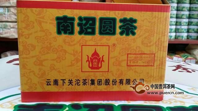 2014年飞台南诏圆茶(生茶)454克即将上市