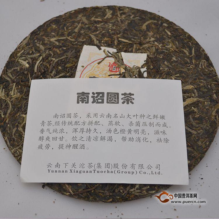 2014年飞台南诏圆茶(生茶)454克上市