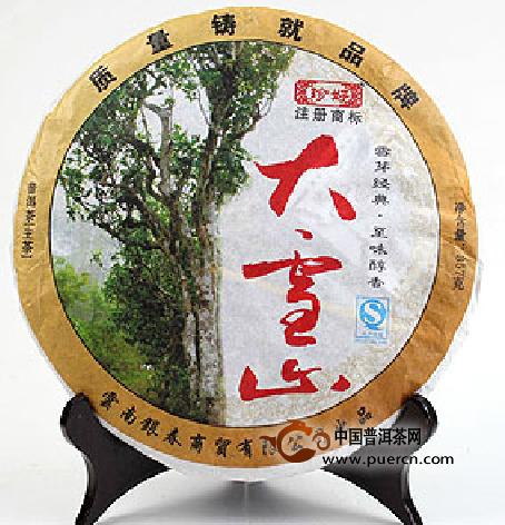 2011年大雪山野生茶雪芽古树乔木茶