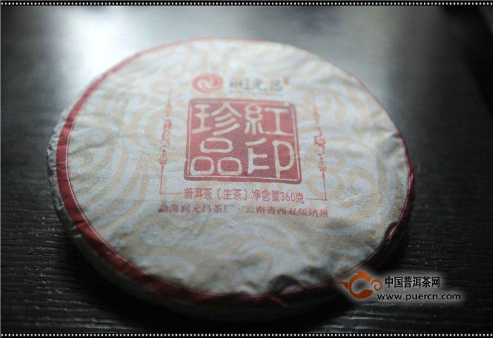 2012珍品红印精美开汤分享之'煮水烹茶'