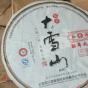 2012年勐库戎氏大雪山乔木野生古树茶