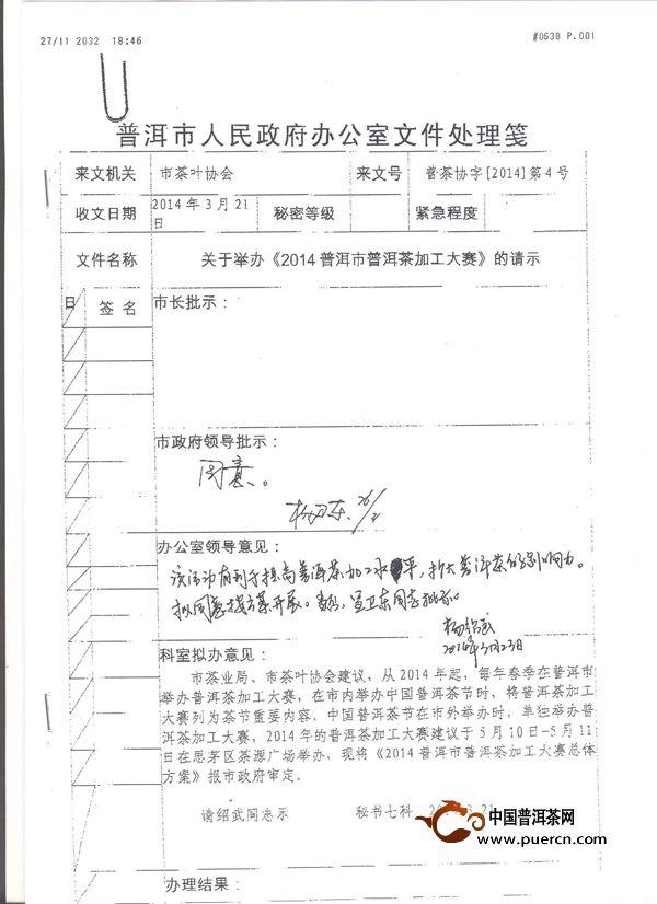 """普洱市茶叶协会""""普茶协字〔2014〕第6号""""文件"""