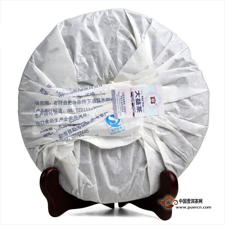 2014年大益玉润天香生茶 1401 2