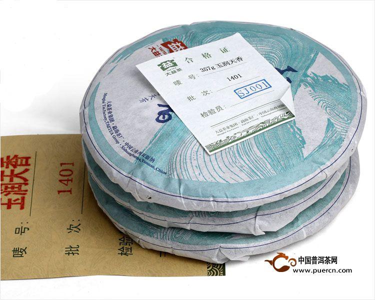 2014年大益玉润天香生茶 1401 3