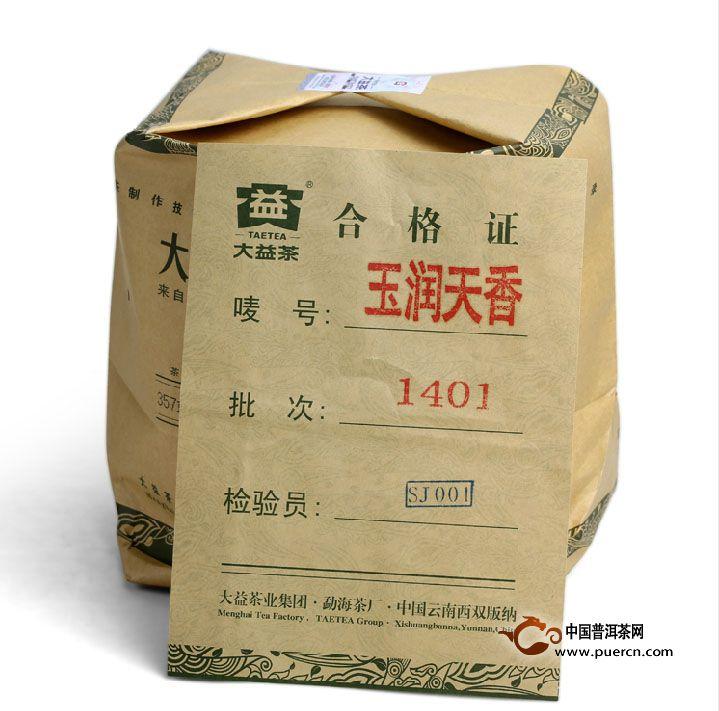 2014年大益玉润天香生茶 1401 4