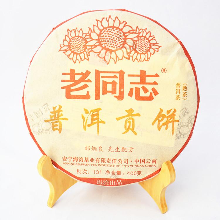 2013年老同志普洱贡饼(熟茶)400克 全图