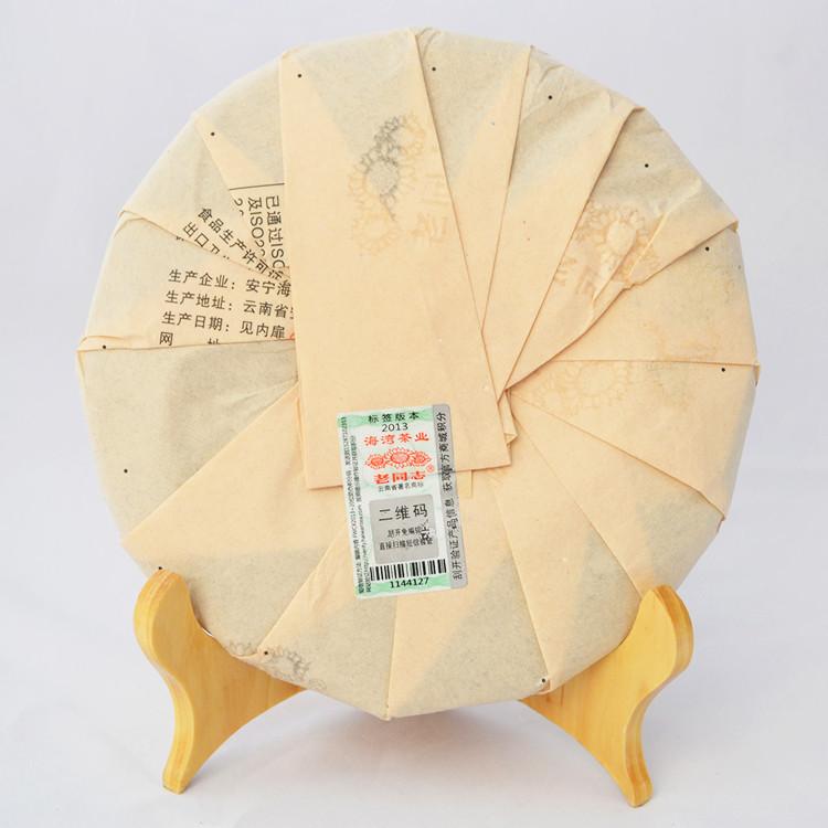2013年老同志普洱贡饼(熟茶)400克