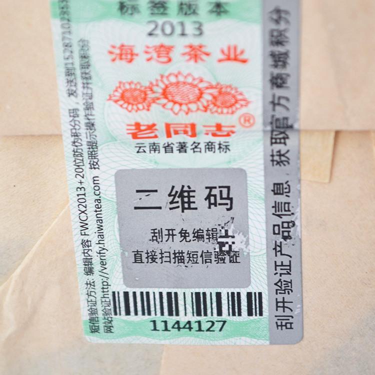 2013年老同志普洱贡饼(熟茶)400克 防伪图
