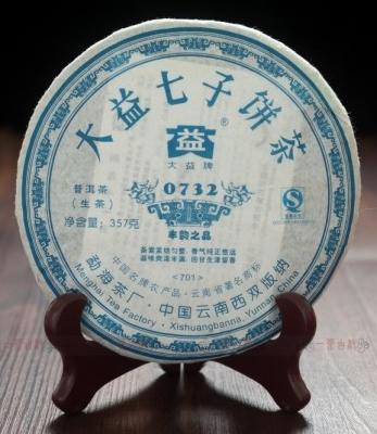 2007年大益0732青饼